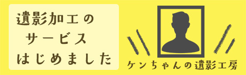 ケンちゃんの遺影工房-遺影加工サービス